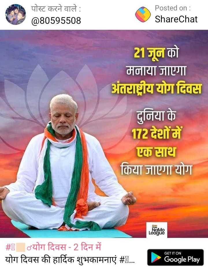 😃स्वस्थ आदतें - पोस्ट करने वाले : @ 80595508 Posted on : ShareChat 21 जून को मनाया जाएगा अंतराष्ट्रीय योग दिवस दुनिया के 12 देशों में up साथ किया जाएगा योग Namo League | # 8ठयोग दिवस - 2 दिन में | योग दिवस की हार्दिक शुभकामनाएं # R . . . GET IT ON Google Play - ShareChat