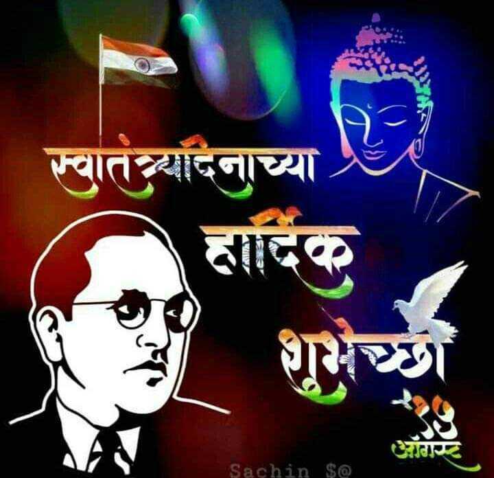 🇮🇳 स्वातंत्र्य दिवस शुभेच्छा - स्वातंत्र्यदिनाच्या शुभेच्छा Sachin $ @ - ShareChat