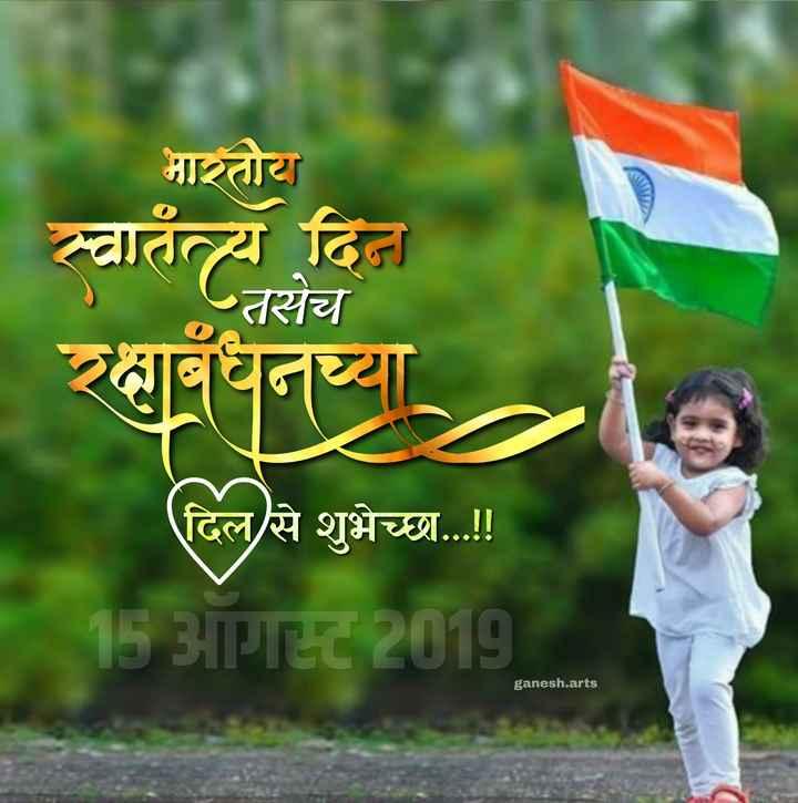 🇮🇳 स्वातंत्र्य दिवस शुभेच्छा - भारतीय स्वातंत्र्य दिन तसेच साबंधनच्या दिल से शुभेच्छा . . . . 15 ऑगस्ट 2019 ganesh . arts - ShareChat