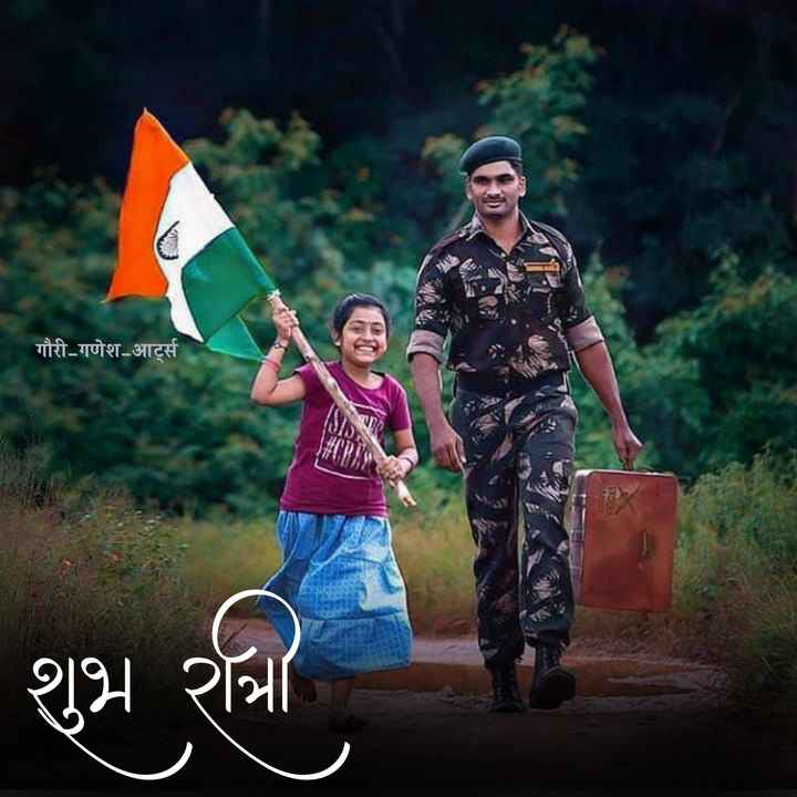 🇮🇳 स्वातंत्र्य दिवस शुभेच्छा - गौरी - गणेश - आर्ट्स रात्रा - ShareChat