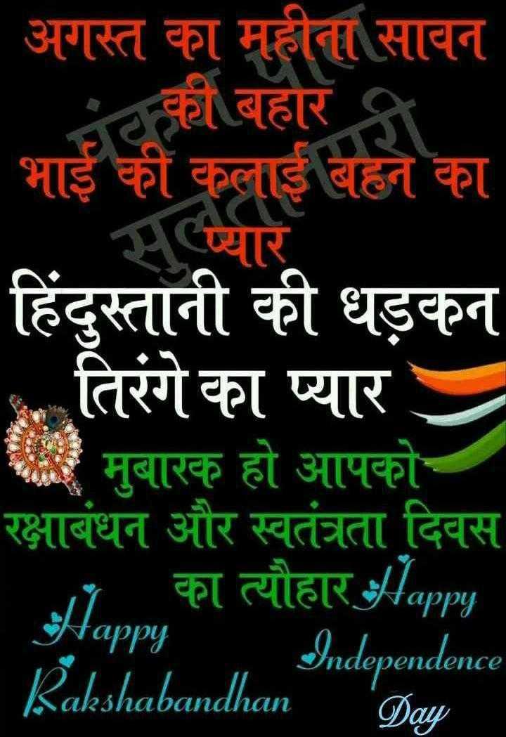 🇮🇳 स्वातंत्र्य दिवस शुभेच्छा - अगस्त का महीना सावन की बहार भाई की कलाई बहन का म प्यार हिंदुस्तानी की धड़कन तिरंगे का प्यार AAR मुबारक हो आपको रक्षाबंधन और स्वतंत्रता दिवस it का त्यौहार Happy Happy Independence Rakshabandhan Day LOCL LULU - ShareChat