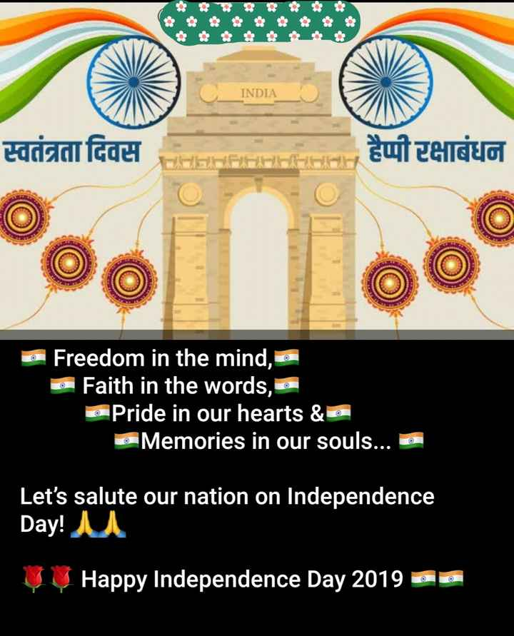 🇮🇳 स्वातंत्र्य दिवस शुभेच्छा - INDIA स्वतंत्रता दिवस हैप्पी रक्षाबंधन a Freedom in the mind , a a Faith in the words , a Pride in our hearts & Memories in our souls . . . Let ' s salute our nation on Independence Day ! M Happy Independence Day 2019 aa - ShareChat