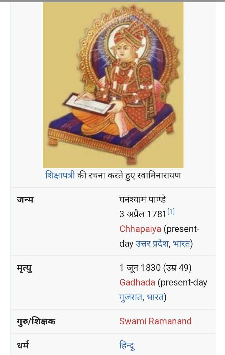 🙏स्वामी नारायण जयंती - २० । शिक्षापत्री की रचना करते हुए स्वामिनारायण जन्म घनश्याम पाण्डे 3 अप्रैल 1781 [ 1 ] Chhapaiya ( present day उत्तर प्रदेश , भारत ) मृत्यु 1 जून 1830 ( उम्र 49 ) Gadhada ( present - day गुजरात , भारत ) गुरु / शिक्षक Swami Ramanand धर्म हिन्दू - ShareChat