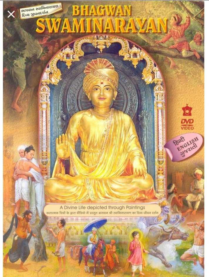 🙏स्वामी नारायण जयंती - ભગવાન સ્વામિનારાયણ : | દિવ્ય જીવનદર્શન x het om doen in BHAGWAN SWAMINARAYAN ) DO DVD VIDEO हिन्दी । ENGLISH ગુજરાતી A Divine Life depicted through Paintings कलात्मक चित्रों के द्वारा वीडियो में प्रस्तुत भगवान श्री स्वामिनारायण का दिव्य जीवन दर्शन - ShareChat