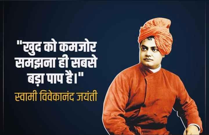 💐 स्वामी विवेकानंद जयंती - खुद को कमजोर समझना ही सबसे बड़ा पाप है । स्वामी विवेकानंद जयंती - ShareChat