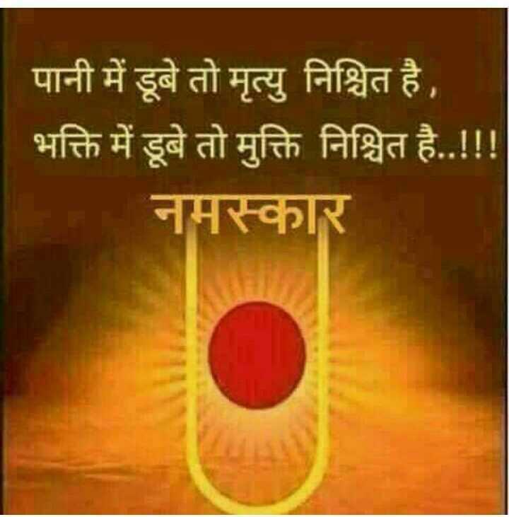 🙏स्वामी समर्थ - पानी में डूबे तो मृत्यु निश्चित है , भक्ति में डूबे तो मुक्ति निश्चित है . . ! ! ! नमस्कार - ShareChat