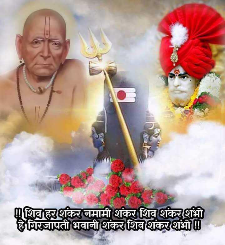🙏स्वामी समर्थ - ॥ शिव हरशंकर नमामी शंकर शिव शंकर शंभो है गिरजापती भवानी शंकर शिवशंकर शंभो ॥ - ShareChat
