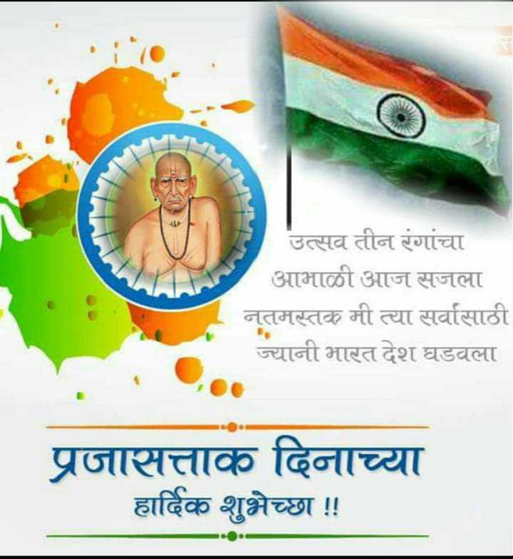 🙏स्वामी समर्थ - उत्सव तीन रंगांचा आभाळी आज सजला नतमस्तक मी त्या सर्वासाठी ज्यानी भारत देश घडवला प्रजासत्ताक दिनाच्या हार्दिक शुभेच्छा ! ! - ShareChat