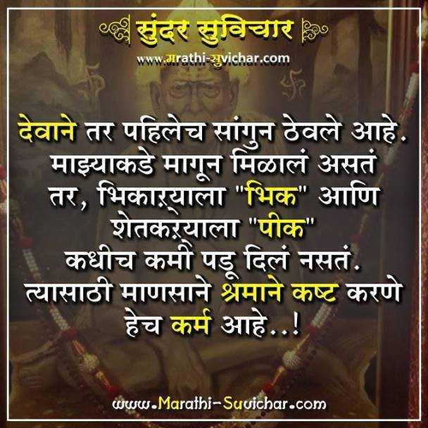 🙏स्वामी समर्थ - ० सुंदर सुविचार www . hrathi - yvichar . com देवाने तर पहिलेच सांगुन ठेवले आहे . माझ्याकडे मागून मिळालं असतं तर , भिकाऱ्याला भिक आणि शेतक - याला पीक कधीच कमी पडू दिलं नसतं . त्यासाठी माणसाने श्रमाने कष्ट करणे हेच कर्म आहे . . ! www . Marathi - Suvichar . com - ShareChat