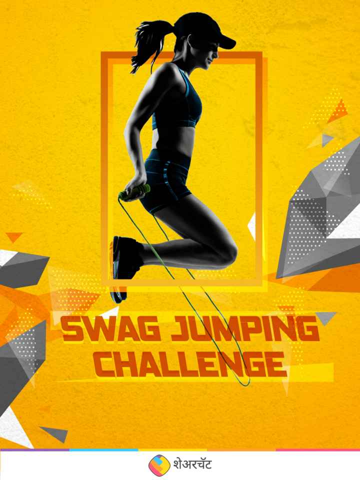 🤻स्वॅग जम्प चॅलेंज - SWAG JUMPING CHALLENGE ( ) शेअरचॅट - ShareChat