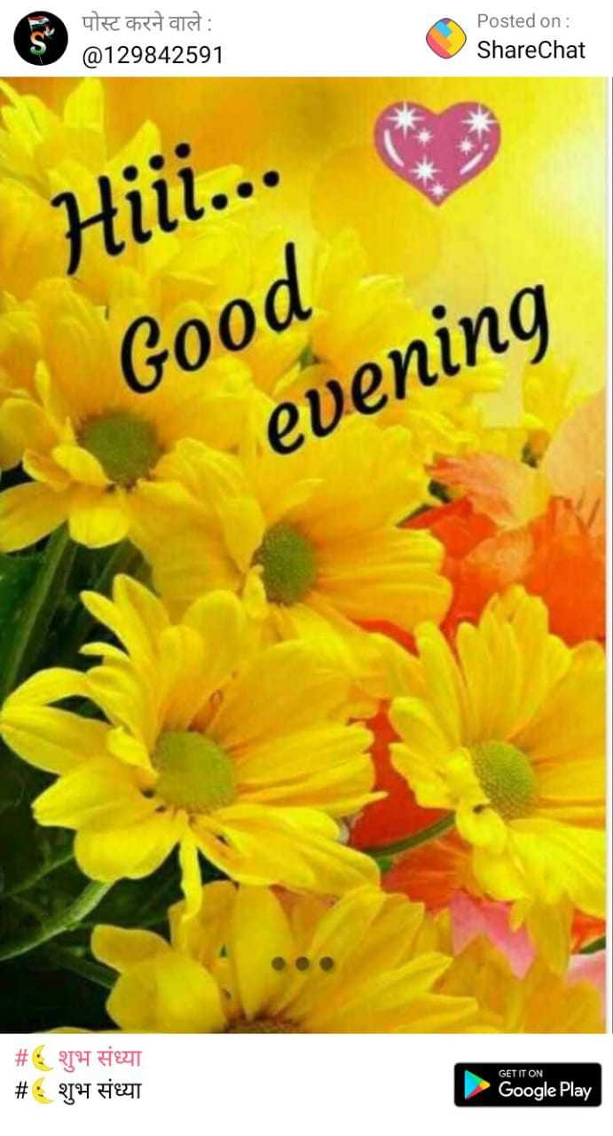 स्वैग वाली फ़ोटो - P uteget anst @ 129842591 Posted on : ShareChat Hiii . . . Good evening # 6 TH ZEYTT # TIH DEUT GET IT ON Google Play - ShareChat