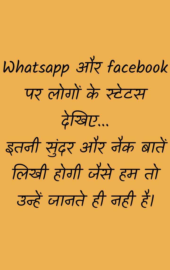 😄 हँसिये और हँसाइये 😃 - Whatsapp 318 facebook _ _ _ पर लोगों के स्टेटस देखिए . . . इतनी सुंदर और नेक बातें लिखी होगी जैसे हम तो उन्हें जानते ही नही है । - ShareChat