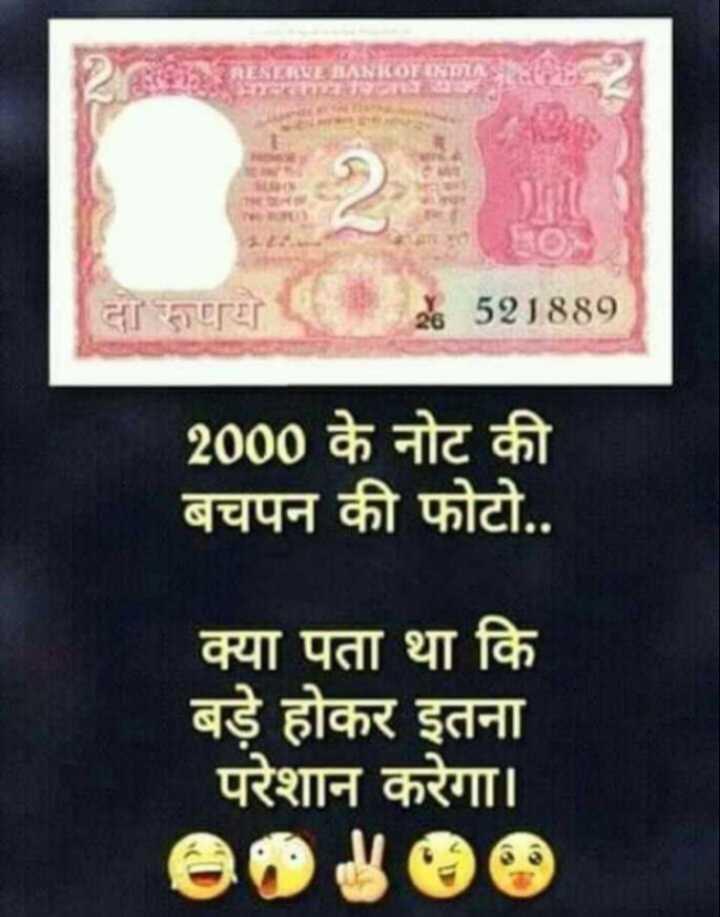 😄 हँसिये और हँसाइये 😃 - ANNIEOFINDI दा रुपय 16521889 2000 के नोट की बचपन की फोटो . . क्या पता था कि बड़े होकर इतना परेशान करेगा । - ShareChat