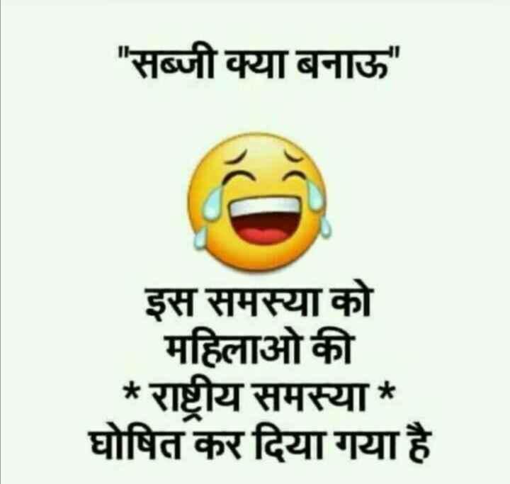 😄 हँसिये और हँसाइये 😃 - सब्जी क्या बनाऊ इस समस्या को महिलाओ की * राष्ट्रीय समस्या * घोषित कर दिया गया है - ShareChat