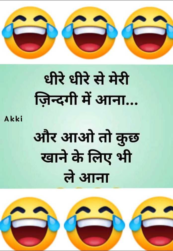 😄 हँसिये और हँसाइये 😃 - धीरे धीरे से मेरी ज़िन्दगी में आना . . . Akki और आओ तो कुछ खाने के लिए भी ले आना - ShareChat