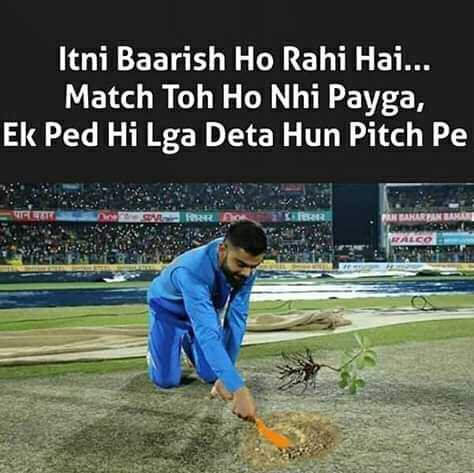 😄 हँसिये और हँसाइये 😃 - Itni Baarish Ho Rahi Hai . . . Match Toh Ho Nhi Payga , Ek Ped Hi Lga Deta Hun Pitch Pe - ShareChat