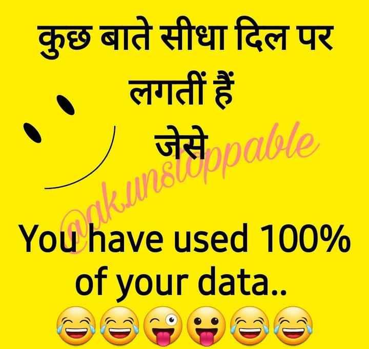 😄 हँसिये और हँसाइये 😃 - कुछ बाते सीधा दिल पर . लगतीं हैं ) जेसे obable bakansi You have used 100 % of your data . . - ShareChat