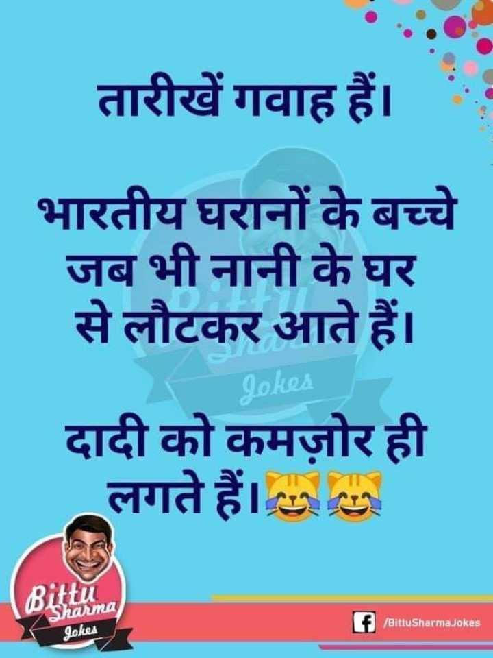 😄 हँसिये और हँसाइये 😃 - तारीखें गवाह हैं । भारतीय घरानों के बच्चे जब भी नानी के घर से लौटकर आते हैं । - lokes दादी को कमज़ोर ही लगते हैं । Bittu PSharma f BittuSharmaJokes Jokes - ShareChat