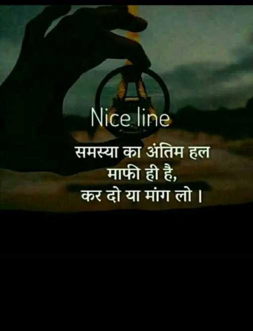 😄 हँसिये और हँसाइये 😃 - Nice line समस्या का अंतिम हल माफी ही है , कर दो या मांग लो । । - ShareChat