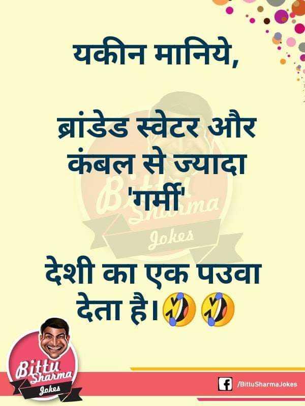 😄 हँसिये और हँसाइये 😃 - . . . . . यकीन मानिये , ब्रांडेड स्वेटर और कंबल से ज्यादा ' गर्मीma Jokes देशी का एक पउवा देता है । Bittu Shama Jokes f / Bittu Sharma Jokes - ShareChat
