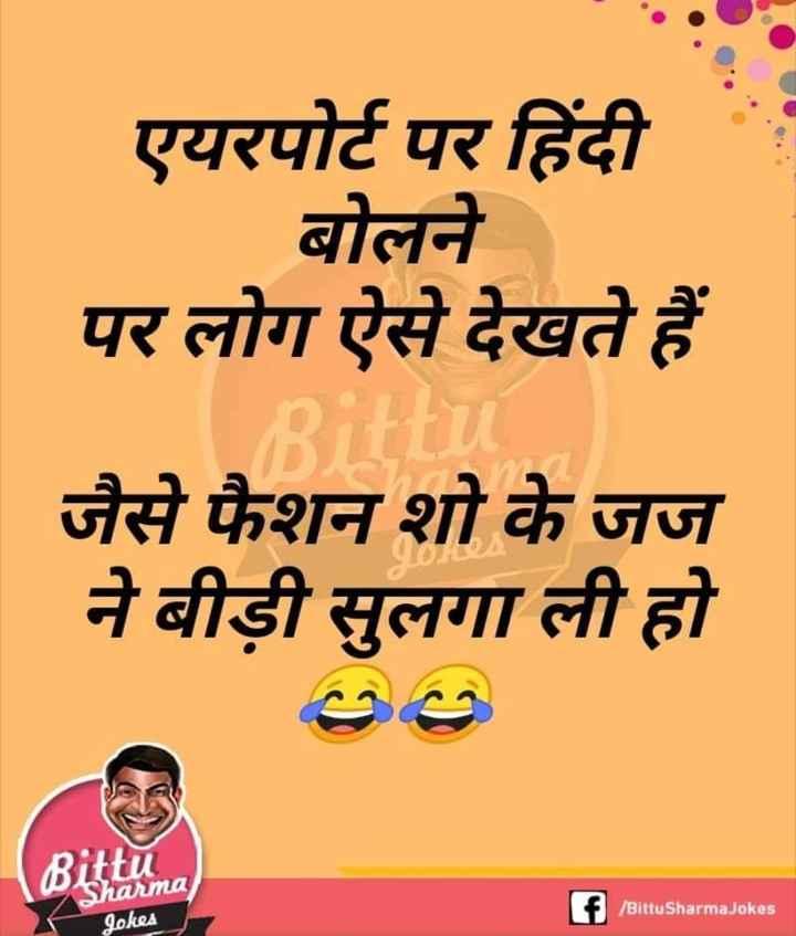😄 हँसिये और हँसाइये 😃 - एयरपोर्ट पर हिंदी बोलने पर लोग ऐसे देखते हैं जैसे फैशन शो के जज ने बीड़ी सुलगा ली हो Rittu Sharma Bittu Sharma Jokes Jokes - ShareChat