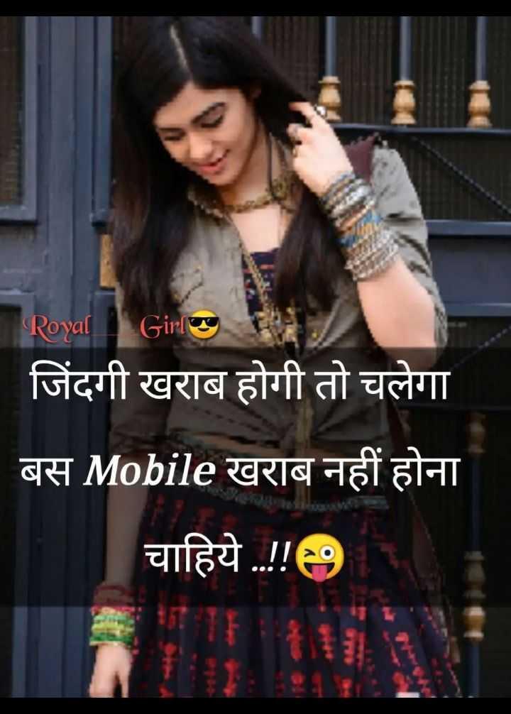 😄 हँसिये और हँसाइये 😃 - Royal Girls जिंदगी खराब होगी तो चलेगा बस Mobile खराब नहीं होना चाहिये . ! ! - ShareChat