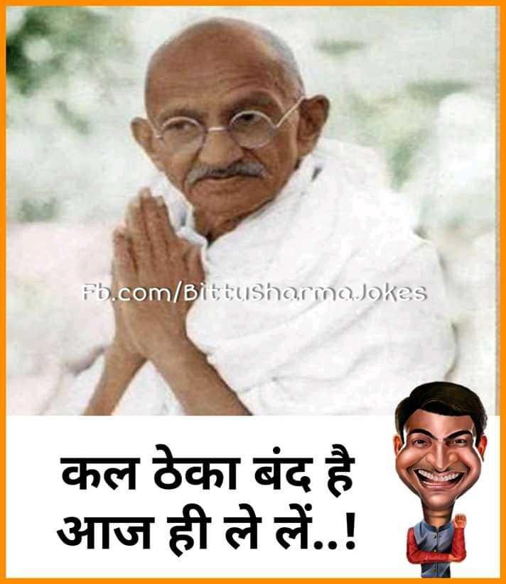 😄 हँसिये और हँसाइये 😃 - Fb . com / Bittusharma Jokes कल ठेका बंद है आज ही ले लें . . ! - ShareChat