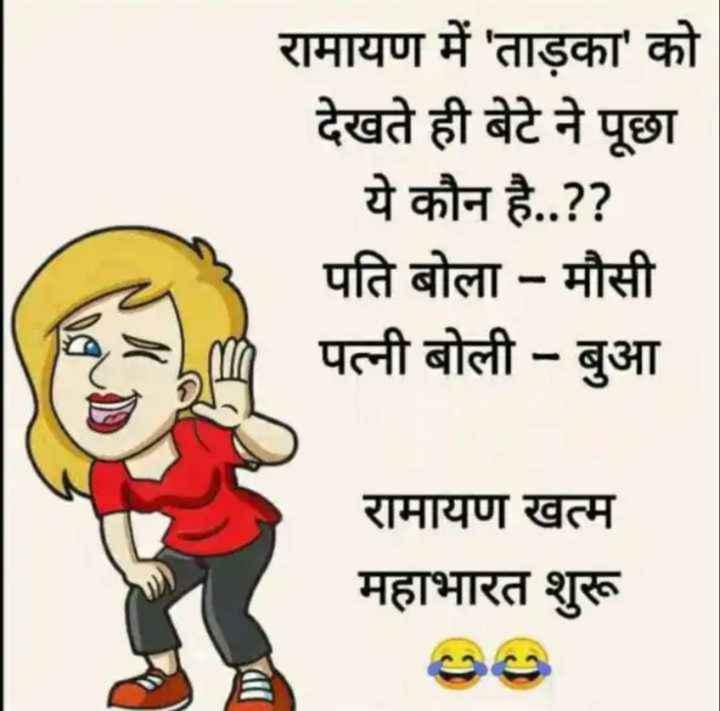 😄 हँसिये और हँसाइये 😃 - रामायण में ' ताड़का ' को देखते ही बेटे ने पूछा ये कौन है . . ? ? पति बोला - मौसी पत्नी बोली - बुआ रामायण खत्म महाभारत शुरू - ShareChat