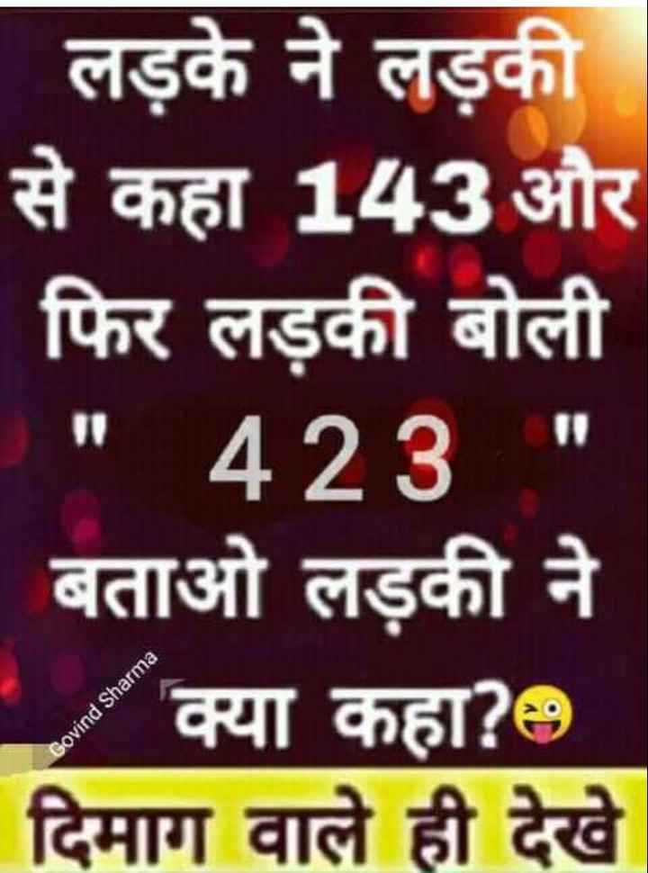 😄 हँसिये और हँसाइये 😃 - लड़के ने लड़की से कहा 143 और फिर लड़की बोली • 423 | बताओ लड़की ने क्या कहा ? दिमाग वाले ही देखे Govind Sharma - ShareChat