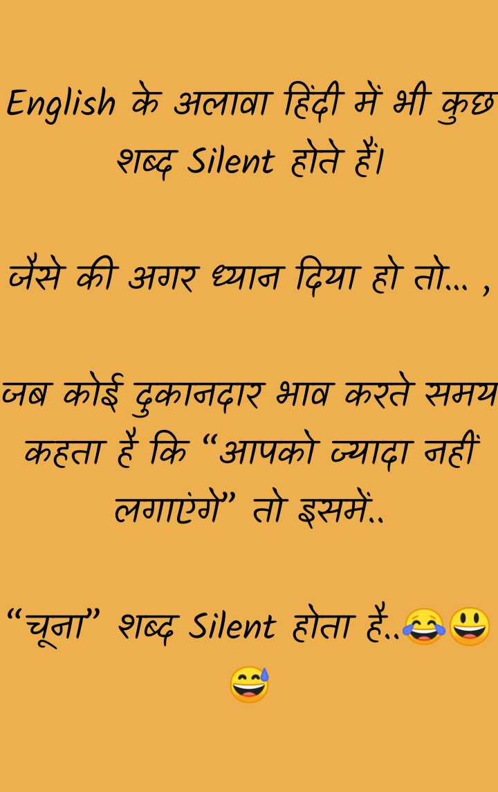 """😄 हँसिये और हँसाइये 😃 - English के अलावा हिंदी में भी कुछ शब्द Silent होते हैं । जैसे की अगर ध्यान दिया हो तो . . . , जब कोई दुकानदार भाव करते समय कहता है कि """" आपको ज्यादा नहीं । लगाएंगे """" तो इसमें . . . """" चूना """" शब्द Silent होता है . . . - ShareChat"""