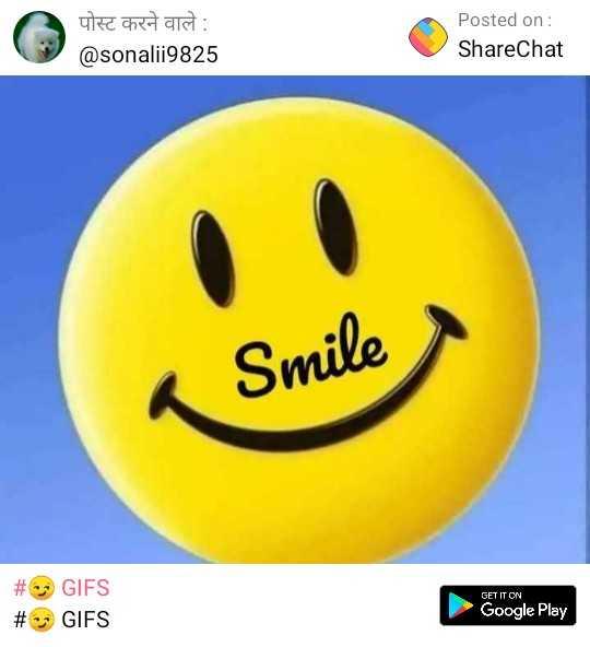 😄 हँसिये और हँसाइये 😃 - पोस्ट करने वाले : @ sonalii9825 Posted on : ShareChat Smile # # GIFS GIFS GET IT ON Google Play - ShareChat