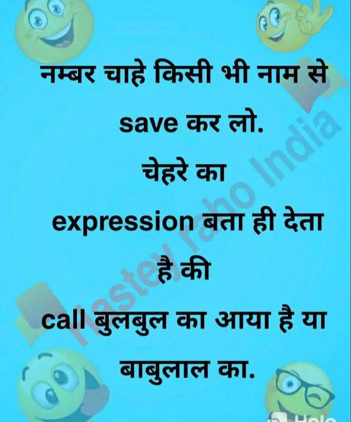 😄 हँसिये और हँसाइये 😃 - नम्बर चाहे किसी भी नाम से _ _ _ _ _ save कर लो . चेहरे का expression बता ही देता है की call बुलबुल का आया है या 2 ) बाबुलाल का . क - ShareChat