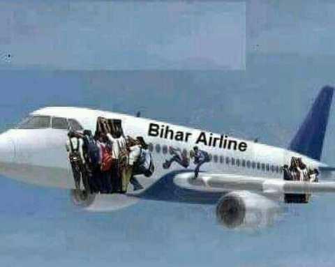 😄 हँसिये और हँसाइये 😃 - Bihar Airline RUARY B - ShareChat