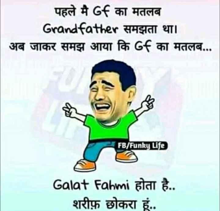 😄 हँसिये और हँसाइये 😃 - पहले मै Gf का मतलब Grandfather समझता था । | अब जाकर समझ आया कि Gf का मतलब . . . FB / Funky Life Galat Fahni होता है . . . शरीफ़ छोकरा हूं . . - ShareChat