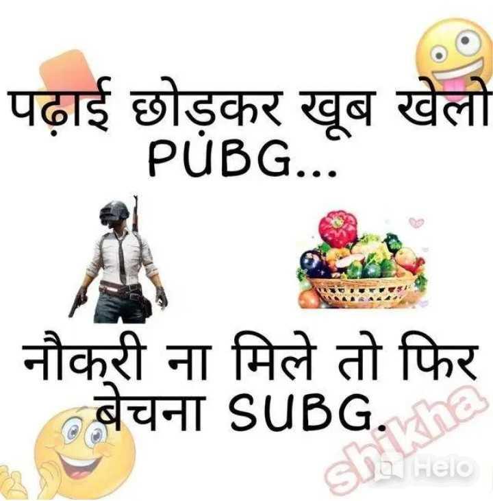 😄 हँसिये और हँसाइये 😃 - पढ़ाई छोड़कर खूब खेलो PUBG . . . नौकरी ना मिले तो फिर बेचना SUBG . Jual - ShareChat