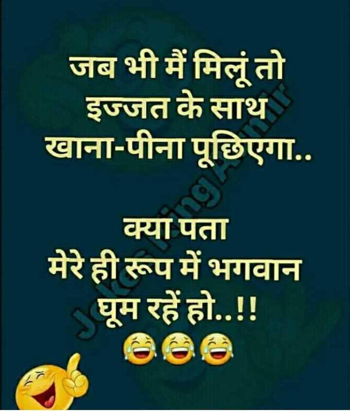 😄 हँसिये और हँसाइये 😃 - जब भी मैं मिलूं तो इज्जत के साथ खाना - पीना पूछिएगा . . क्या पता मेरे ही रूप में भगवान - घूम रहे हो . . ! ! - ShareChat