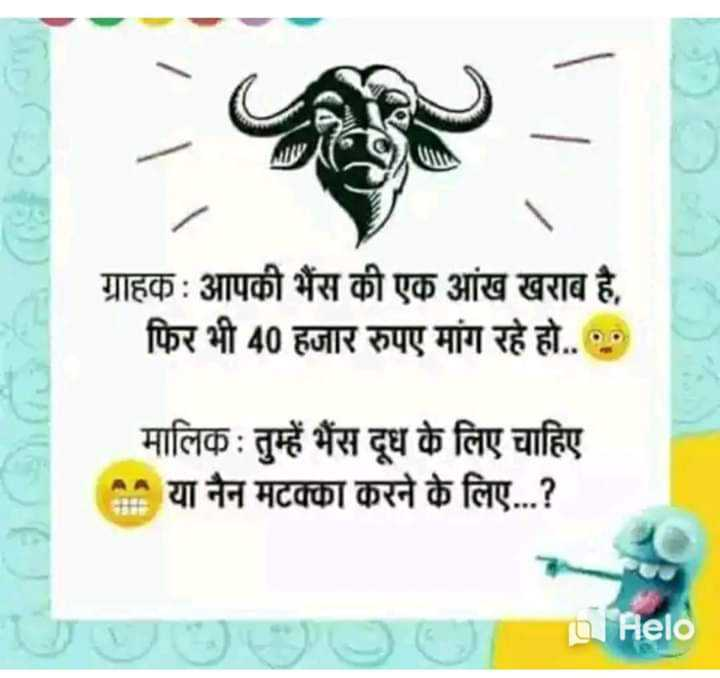 😄 हँसिये और हँसाइये 😃 - ग्राहक : आपकी भैंस की एक आंख खराब है , फिर भी 40 हजार रुपए मांग रहे हो . . मालिक : तुम्हें भैंस दूध के लिए चाहिए या नैन मटक्का करने के लिए . . . ? - ShareChat