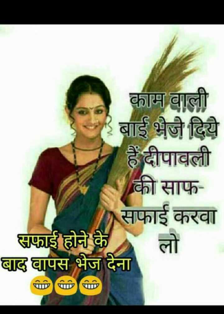 😄 हँसिये और हँसाइये 😃 - काम वाली बाई भेज दिये हैं दीपावली की साफ । सफाई करवा सफाई होने के लो बाद वापस भेज देना - ShareChat