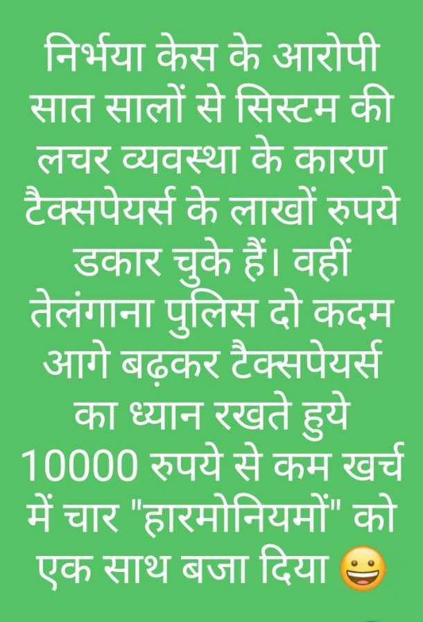 😄 हँसिये और हँसाइये 😃 - निर्भया केस के आरोपी सात सालों से सिस्टम की लचर व्यवस्था के कारण टैक्सपेयर्स के लाखों रुपये डकार चुके हैं । वहीं । तेलंगाना पुलिस दो कदम आगे बढ़कर टैक्सपेयर्स _ _ का ध्यान रखते हुये 10000 रुपये से कम खर्च में चार हारमोनियमों को एक साथ बजा दिया , - ShareChat