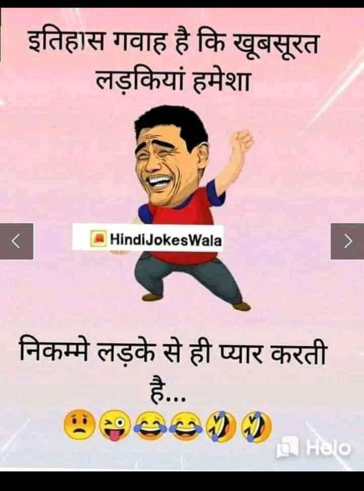 😄 हँसिये और हँसाइये 😃 - इतिहास गवाह है कि खूबसूरत लड़कियां हमेशा HindiJokes Wala निकम्मे लड़के से ही प्यार करती SUV - ShareChat
