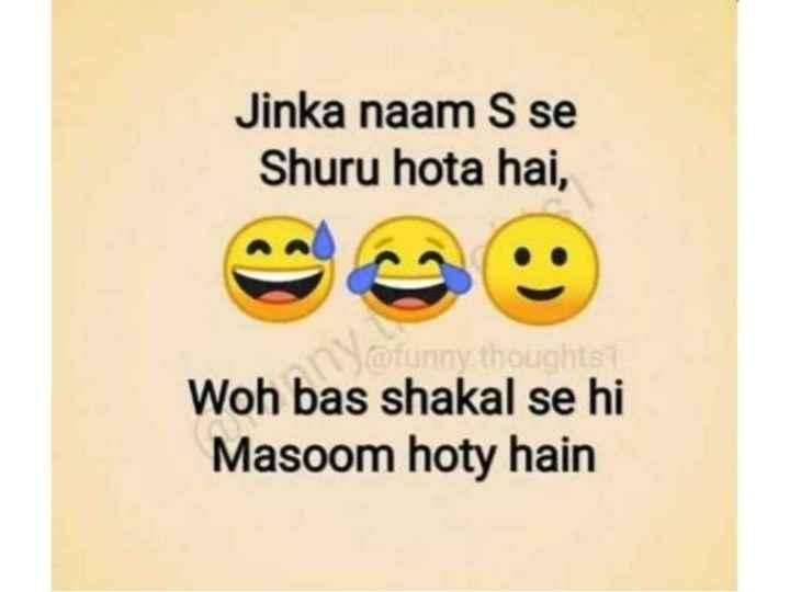😆 हँसी - Jinka naam S se Shuru hota hai , Woh bas shakal se hi Masoom hoty hain - ShareChat