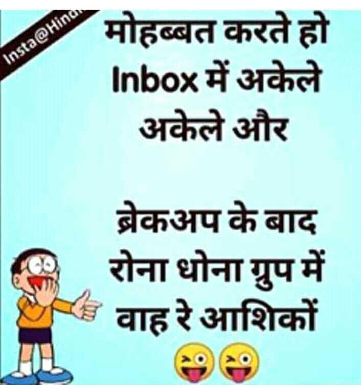 😄 हंसिये और हंसाइए 😃 - Insta @ Hindi मोहब्बत करते हो Inbox में अकेले अकेले और ब्रेकअप के बाद रोना धोना ग्रुप में वाहरे आशिकों - ShareChat