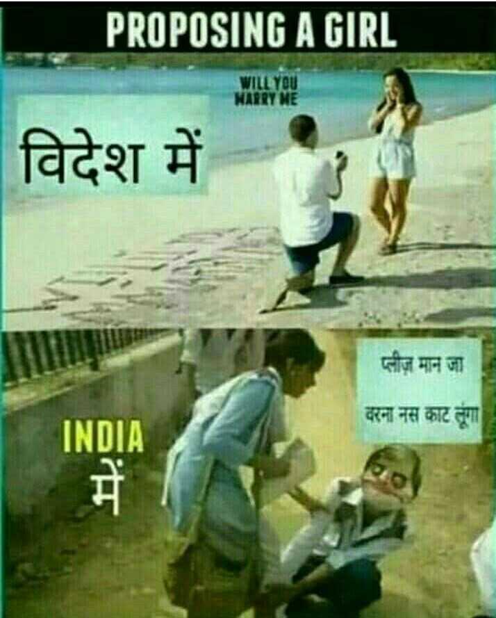 😄 हंसिये और हंसाइए 😃 - PROPOSING A GIRL WILL YOU NARRY ME विदेश में प्लीज़ मान जा वरना नस काट लूंगा INDIA - ShareChat