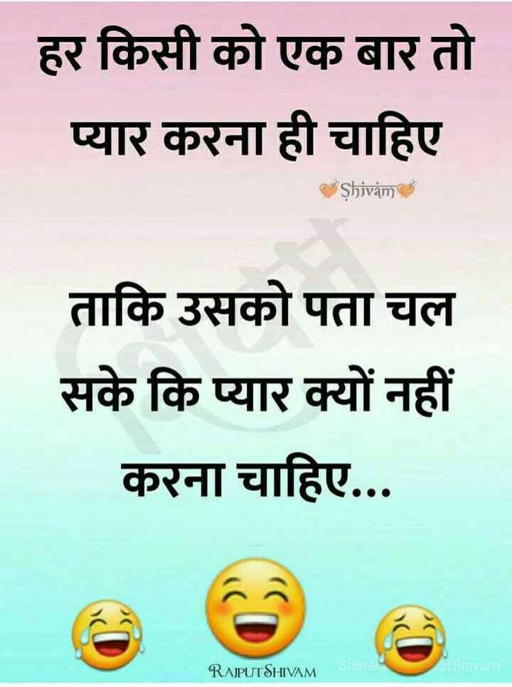😄 हंसिये और हंसाइए 😃 - हर किसी को एक बार तो प्यार करना ही चाहिए Shivam ताकि उसको पता चल सके कि प्यार क्यों नहीं करना चाहिए . . . RAJPUTSHIVAM SE - ShareChat