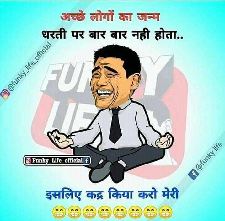 😄 हंसिये और हंसाइए 😃 - अच्छे लोगों का जन्म धरती पर बार बार नही होता . . FUS @ funky _ life _ official @ funky life Funky _ Life _ official ( इसलिए कद्र किया करो मेरी - ShareChat