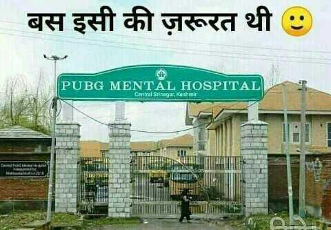 😄 हंसिये और हंसाइए 😃 - बस इसी की ज़रूरत थी ७ ) PUBG MENTAL HOSPITAL Central Sanaqur Kashmir - ShareChat