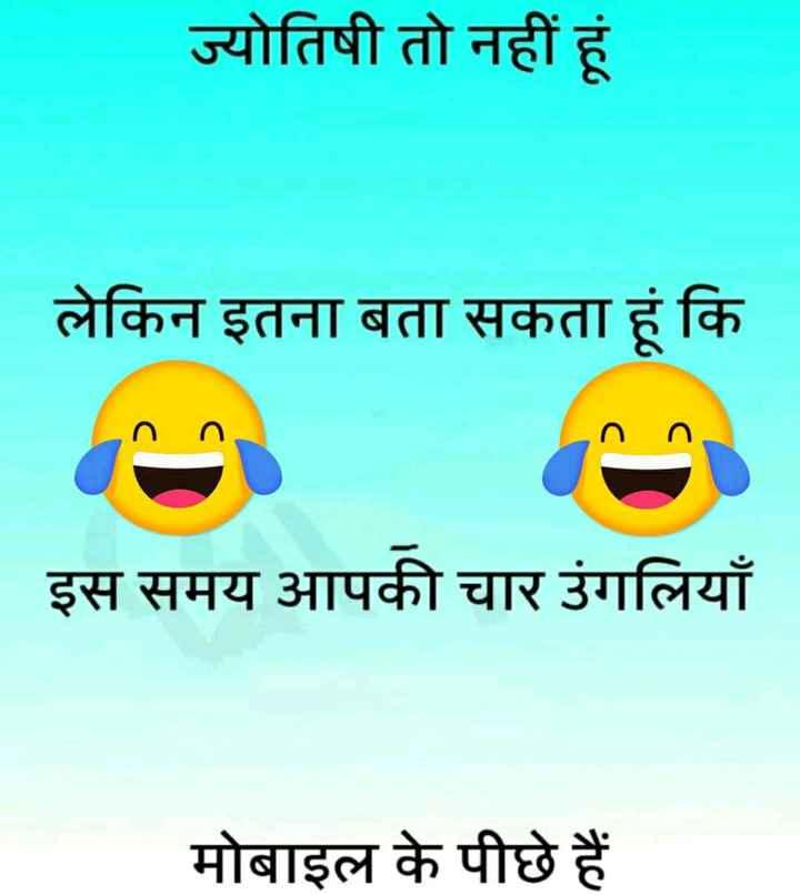 😄 हंसिये और हंसाइए 😃 - ShareChat