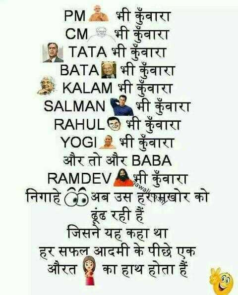 😄 हंसिये और हंसाइए 😃 - PM भी कुँवारा CM को भी कुँवारा | TATA भी कुँवारा BATA भी कुँवारा KALAM भी कुँवारा SALMAN ART RAHUL भी कुँवारा YOGI भी कुँवारा और तो और BABA RAMDEVA भी कुँवारा निगाहे अब उस हरफमखोर को ढूंढ रही हैं । जिसने यह कहा था । हर सफल आदमी के पीछे एक औरत का हाथ होता हैं । - ShareChat