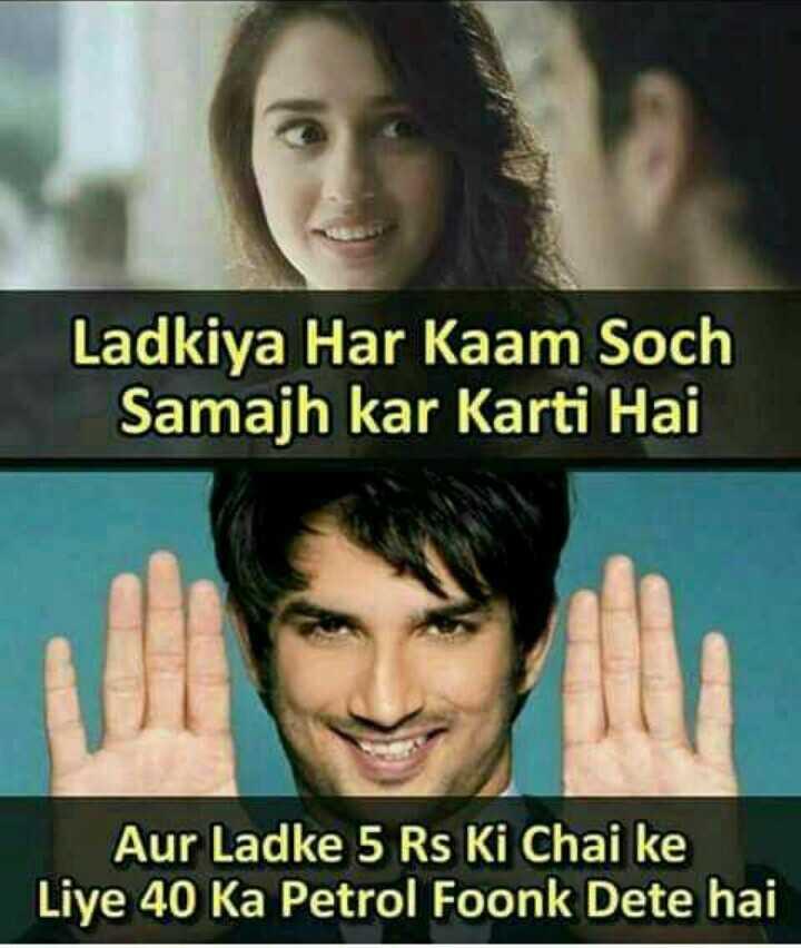 😄 हंसिये और हंसाइए 😃 - Ladkiya Har Kaam Soch Samajh kar Karti Hai Aur Ladke 5 Rs Ki Chai ke Liye 40 Ka Petrol Foonk Dete hai - ShareChat