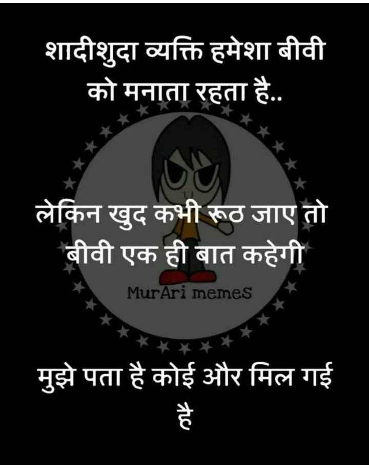 😄 हंसिये और हंसाइए 😃 - शादीशुदा व्यक्ति हमेशा बीवी को मनाता रहता है . . लेकिन खुद कभी रूठ जाए तो बीवी एक ही बात कहेगी MurAri memes मुझे पता है कोई और मिल गई है - ShareChat